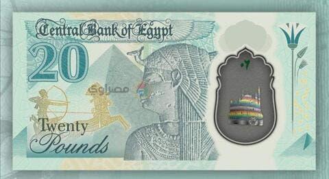 مصر تنشر أول صور للجنيهات البلاستيكية الجديدة