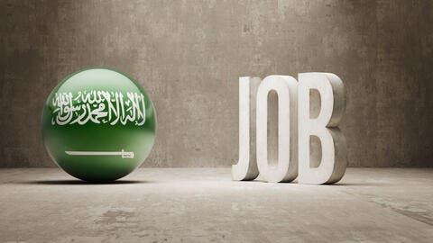 السعودية تضع اجراءات جديدة لدعم الباحثين عن فرص العمل