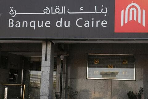 UAE's ADCB Receives $41.4 Million Offer for Stake in Egyptian Medical Company